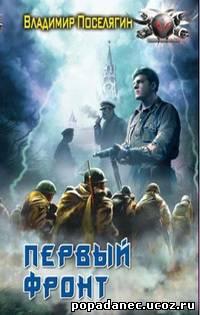 Владимир Поселягин - Первый фронт
