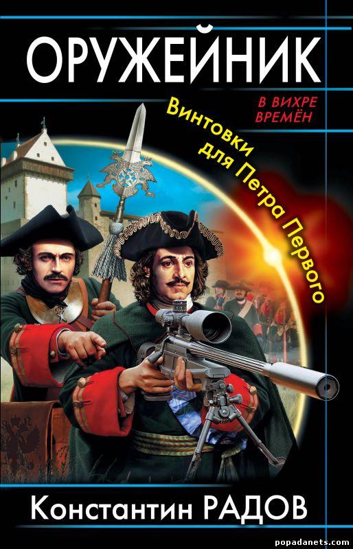 Константин Радов - Оружейник. Винтовки для Петра Первого