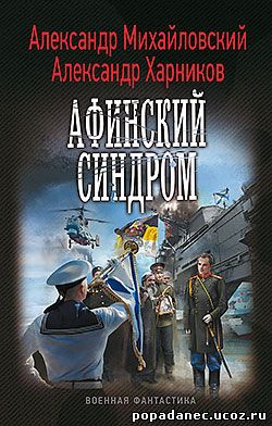 Александр Михайловский, Александр Харников. Афинский синдром