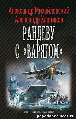 Александр Михайловский, Александр Харников - Рандеву с Варягом
