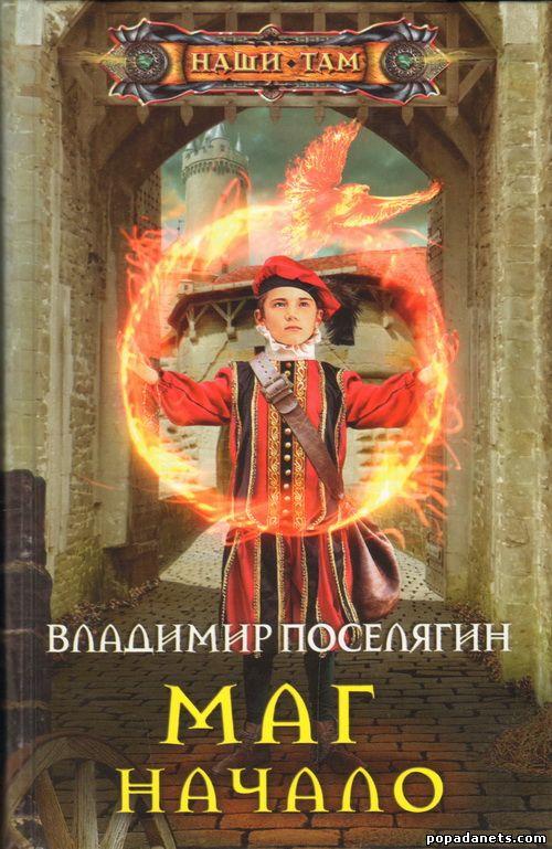Поселягин Владимир - Маг. Начало