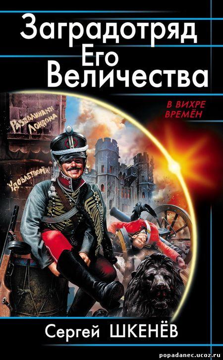 Шкенев Сергей - Заградотряд Его Величества. «Развалинами Лондона удовлетворен!»