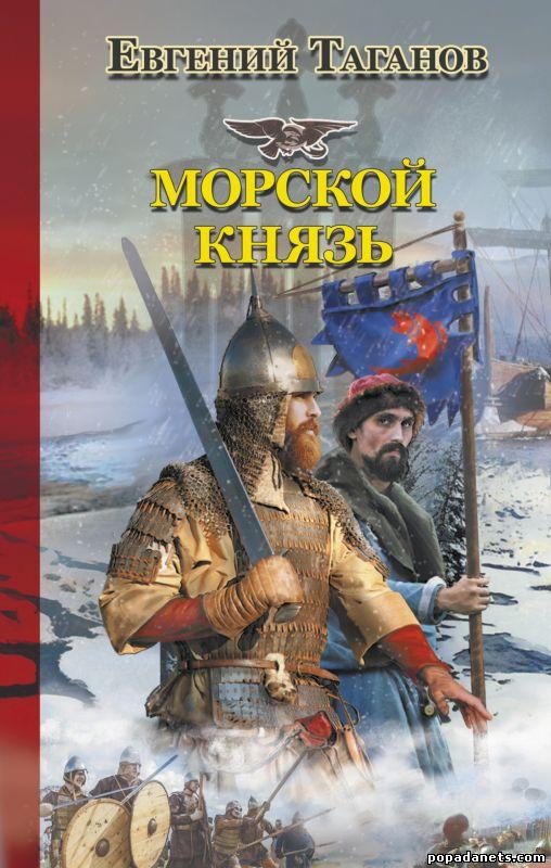 Евгений Таганов - Морской князь