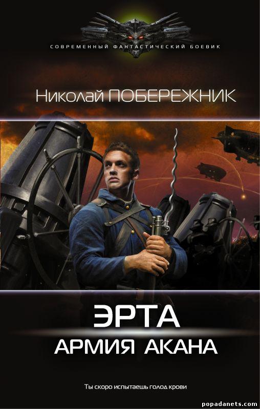 Побережник Николай - Эрта. Армия Акана
