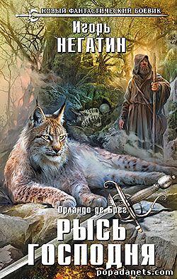 Негатин Игорь - Рысь Господня