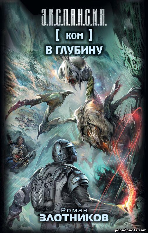 Злотников Роман - Ком. В глубину