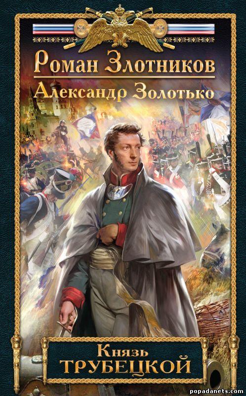 Злотников Роман, Золотько Александр - Князь Трубецкой