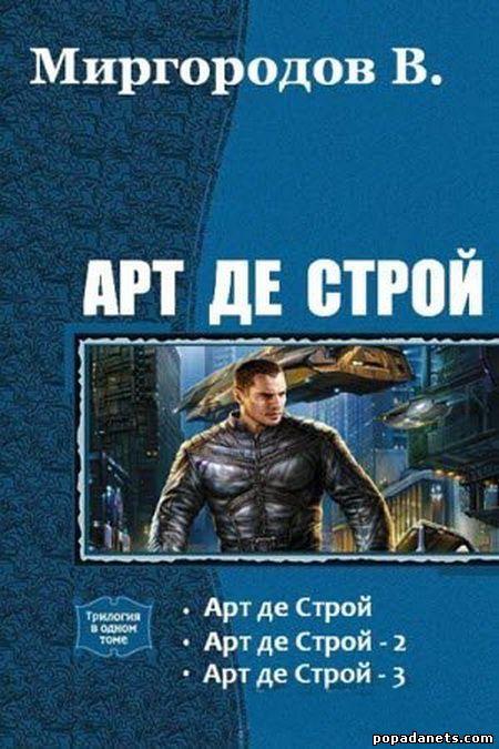Миргородов В. - Арт де Строй. Трилогия