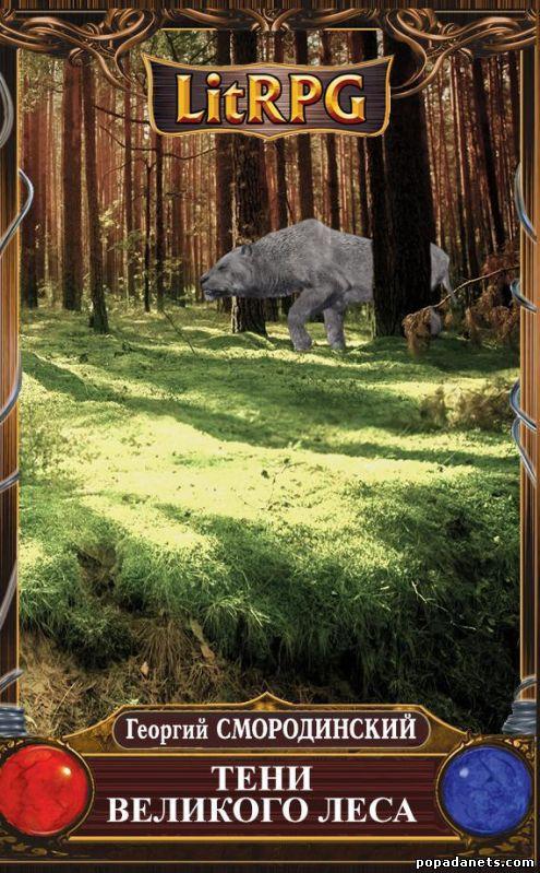 Смородинский Георгий - Тени Великого леса | Семнадцатое обновление - 4