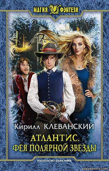 Клеванский Кирилл - Атлантис. Фея Полярной Звезды