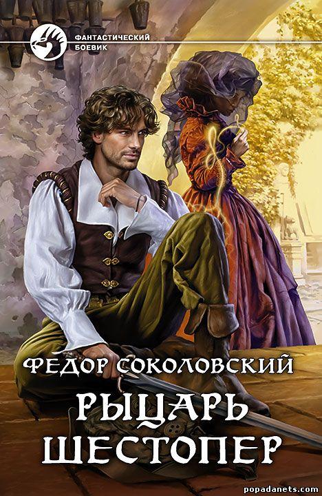 Библиотека Попаданец. Рыцарь Шестопер