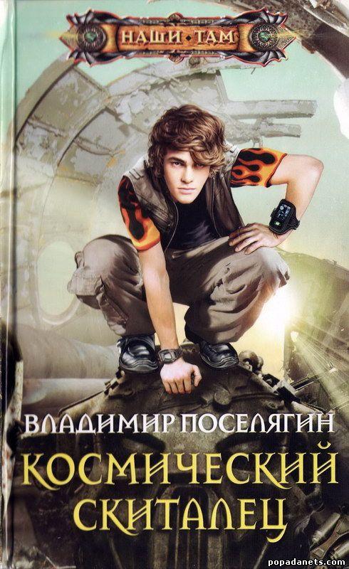 Поселягин Владимир - Космический скиталец