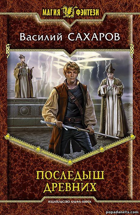 Сахаров Василий - Последыш Древних. Оттар Руговир - 1