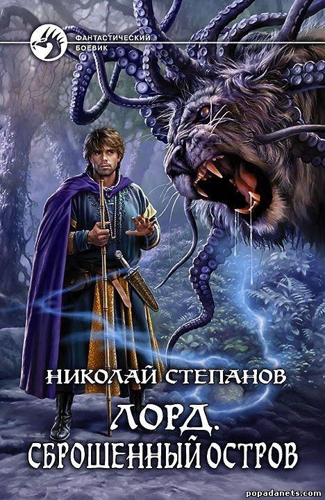 Степанов Николай - Лорд. Сброшенный остров | Лорд - 2