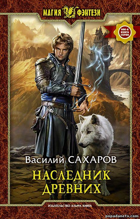 Сахаров Василий - Наследник Древних. Оттар Руговир - 2