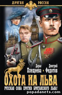 Плещеева Дарья, Федотов Дмитрий - Охота на льва - цикл Сова - 1