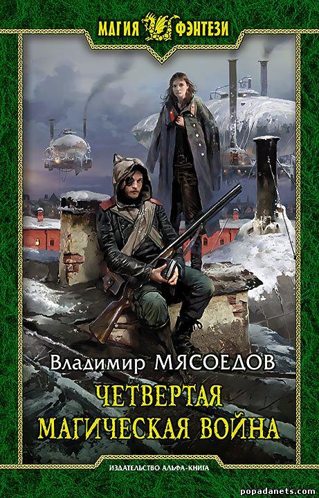 Мясоедов Владимир - Четвертая магическая война. Ведьмак 23 века - 2