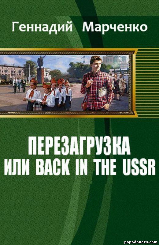Марченко Геннадий - Перезагрузка или Back in the Ussr