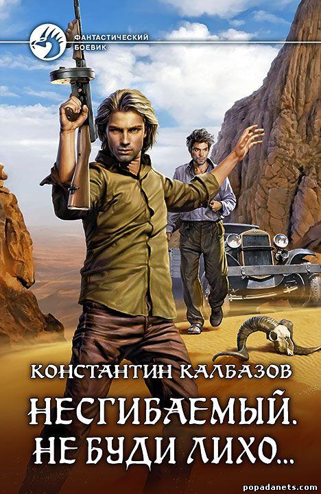 Константин калбазов несгибаемый 2 скачать