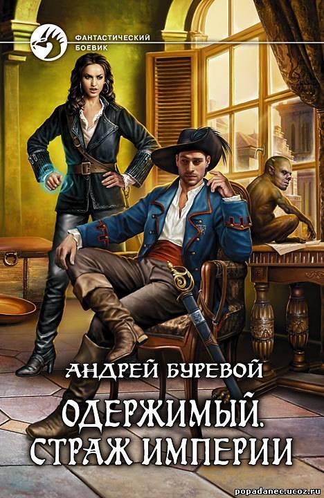 Читать онлайн земля ольховского