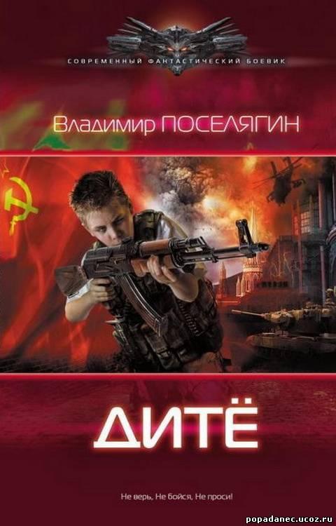 Владимир Поселягин. Дитё