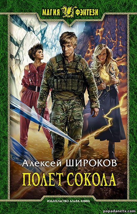 Алексей Широков. Полет сокола