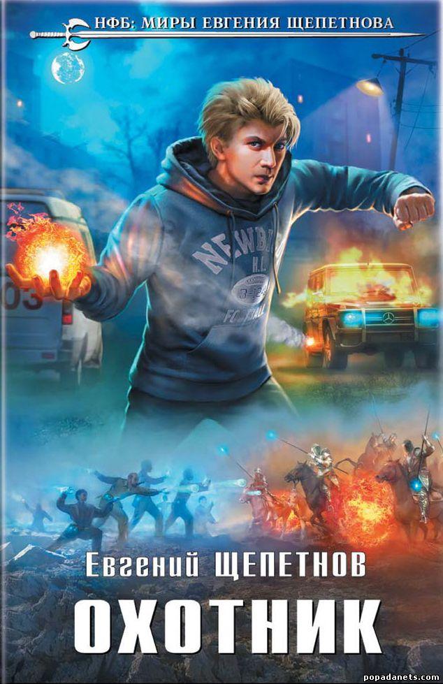 Щепетнов Евгений - Охотник